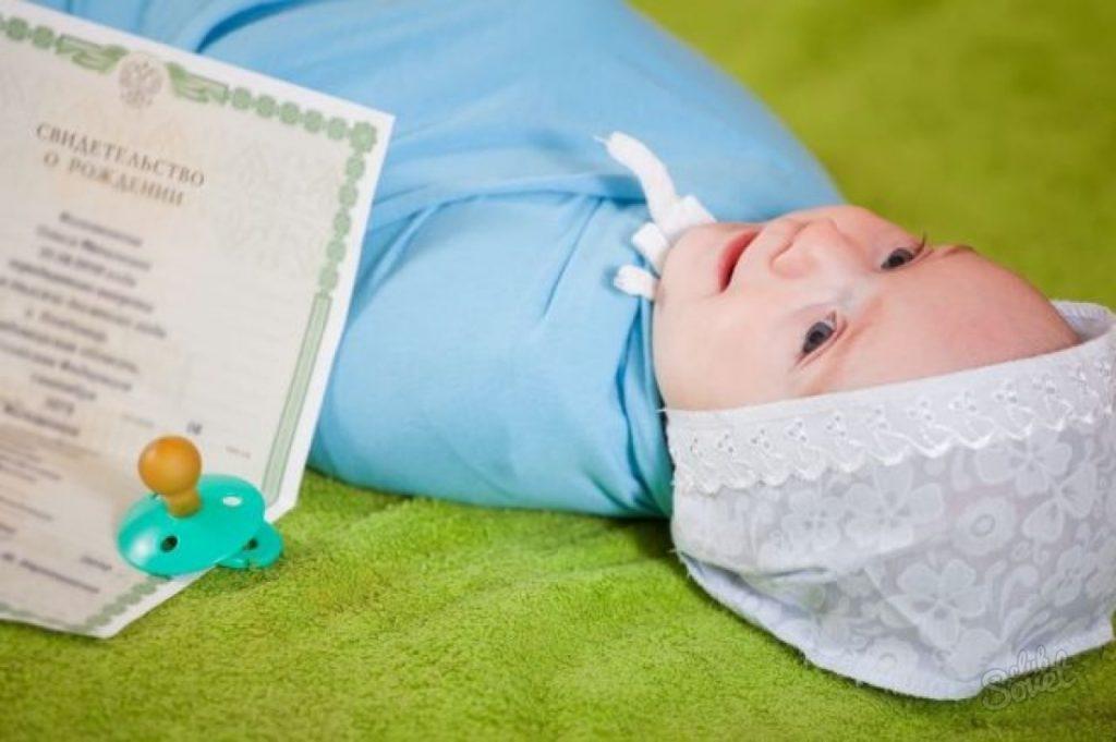 свидетельство о рождении для новорожденного
