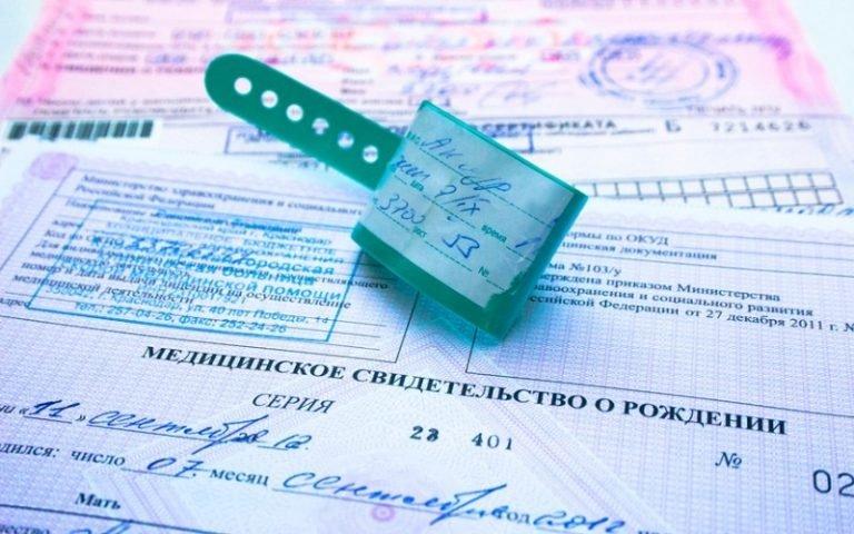 документы из роддома