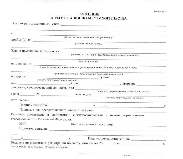 образец формы №6 для регистрации новорожденного