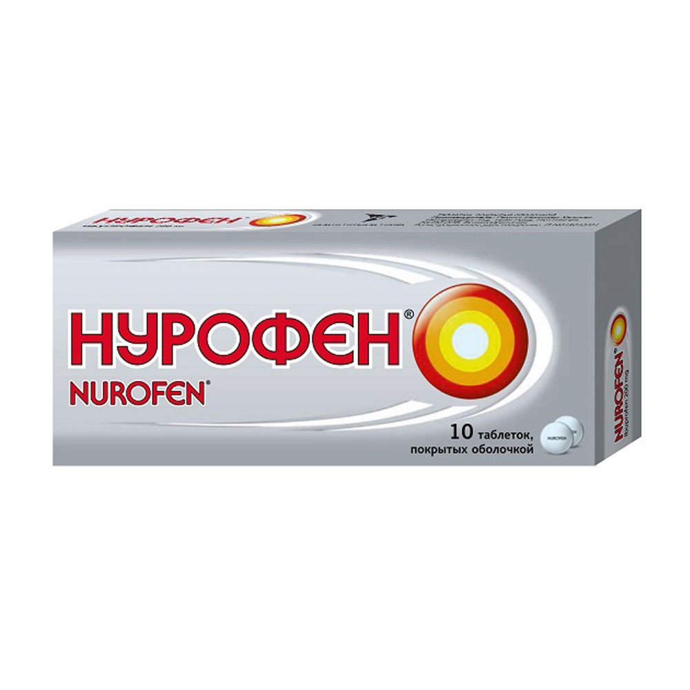 безопасная дозировка нурофена при гв